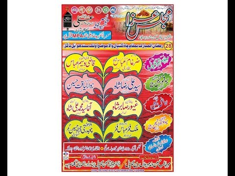 Live Majlis 28 Ramzan 2019 I