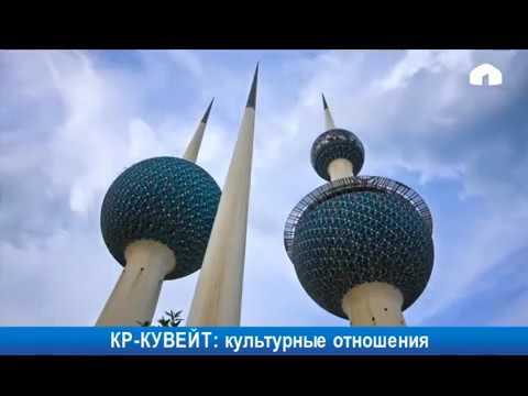 Кувейт/ как кыргызстанцы живут в Кувейте и ОАЭ? / Какой он Эль-Кувейт? / ОАЭ