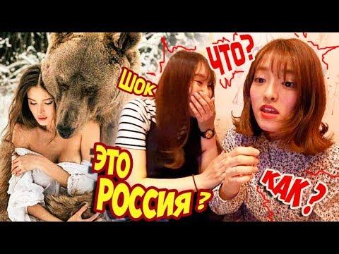 ЯПОНКИ ШОКИРОВАНЫ РУССКОЙ ЗИМОЙ. Мнение японок: Погода в России.