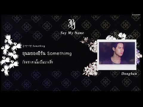 [Karaoke Thaisub] JBJ - Say my name