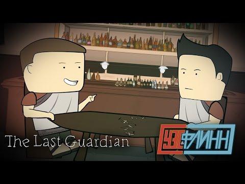 Уэс и Флинн Играют в Last Guardian [s02e07]