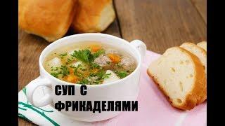 Суп С Фрикадельками. Антикризисное Меню. Вкусно и Бюджетно!