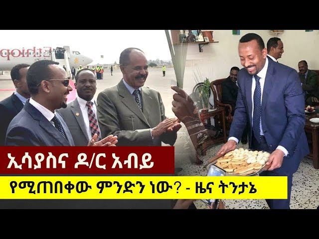 Dr Abiy Ahmed Visits Eritrea: Here's what to expect
