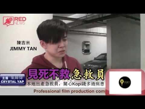 RED NEWS #5 紅人主播 2014/9/5