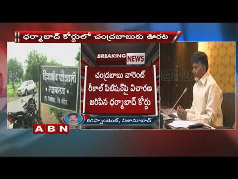 CM Chandrababu Favours Recall Petition in Dharmabad court | Babli Case