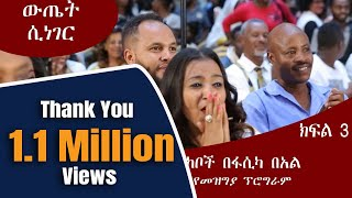 Ethiopian Acting Contest - Yemaleda kokeboh S3 Final C