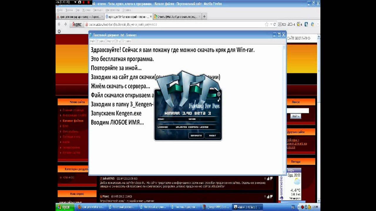 Скачать Новый Winrar Для Windows Xp