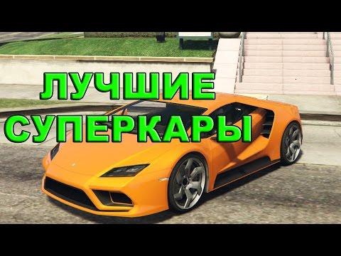 GTA Online - Лучшие Суперкары для гонок(Progen GP1 включительно)