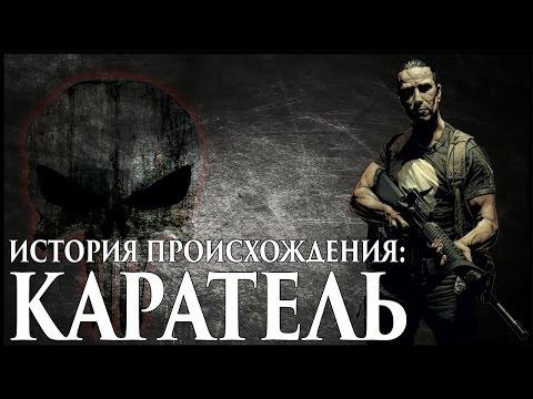 Каратель. История происхождения / The Punisher