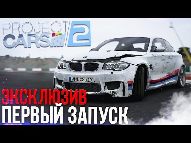 Руководство запуска: Project CARS 2 по сети