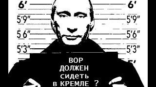 Путин коррупция - что скрывает президент?