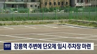 투/강릉역 주변, 단오제 임시 주차장 마련