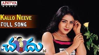 Chandu Telugu Movie || Kallo Neeve Full Song || Pavan Kuamr, Preethi