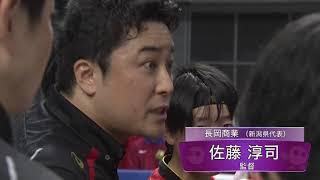 きょうの監督の金言・1月6日(日) 女子2回戦 長岡商業(新潟)vs川崎橘(神奈川)