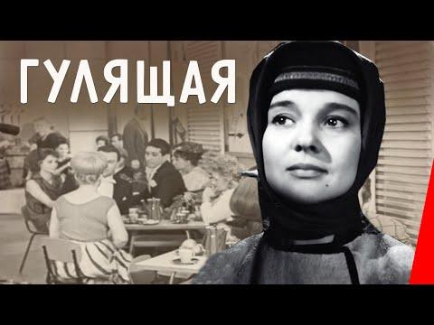 Гулящая (1961) фильм