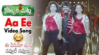 Kobbari Matta Movie Aa Ee Video Song | Sampoornesh Babu | New Telugu Movie | Daily Culture