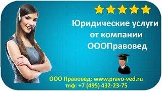 Правовед  юридические услуги регистрация ооо  юридическая компания суд консультация регистрация ип