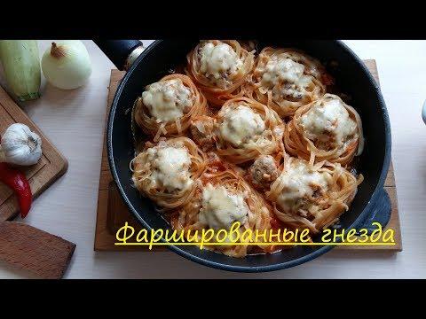 Экспресс ужин! Очень вкусные макаронные гнезда с фаршем и сыром!