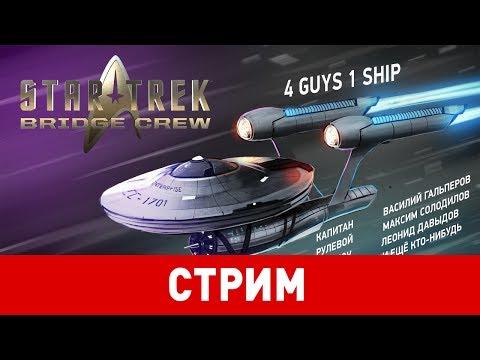 Star Trek: Bridge crew. 4 guys 1 ship