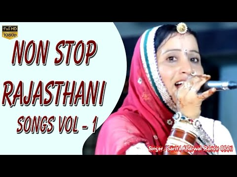 Sarita Kharwal | Nonstop Superhit Rajasthani Songs vol-1 |the Best H.d.quality video