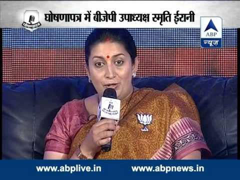 Watch full video GhoshanaPatra with BJP leader Smriti Irani