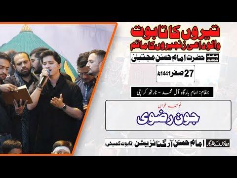Noha | Joan Rizvi | Teeron Ka Taboot -27th Safar 1441/2019 - Imam Bargah AleyMohammed - Karachi