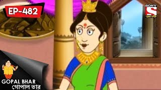 Gopal Bhar (Bangla) - গোপাল ভার)  - Episode 482 - Akbari Mohar - 18th February, 2018