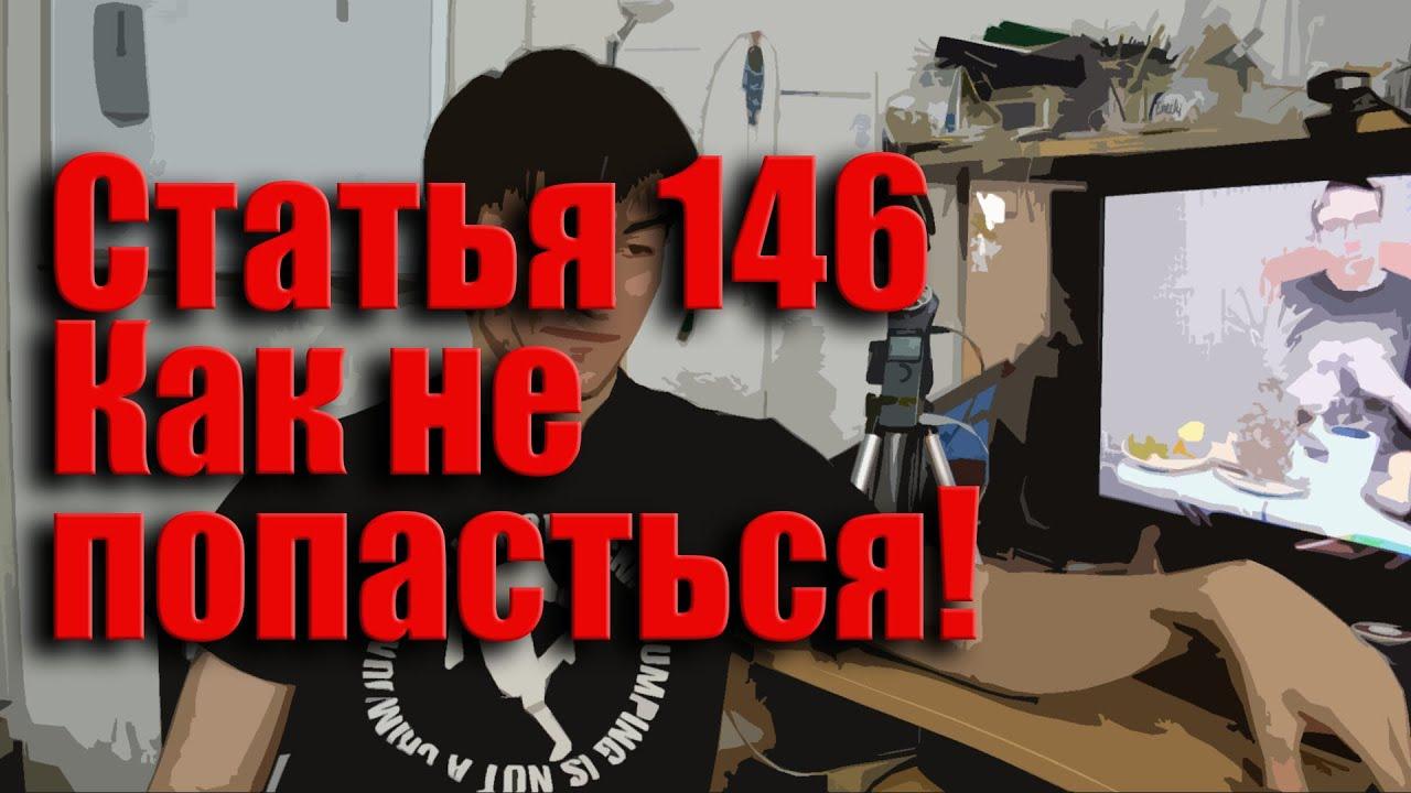 Как не пойти по 146 ст. УК. РФ. Что делать если ЗАДЕРЖАЛИ. Как менты делают подставы.