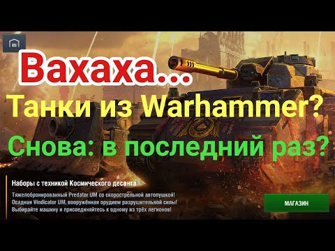 Набор танков из Warhmmer снова в последний раз ! | D_W_S | Wot Blitz