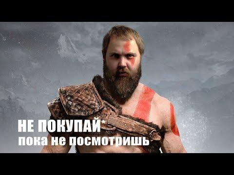GOD OF WAR - НЕ ПОКУПАЙ... пока не посмотришь это видео...