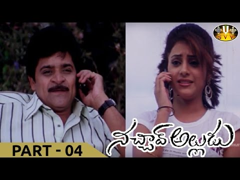 Nacchav Alludu Telugu Full Movie || Part 4/12 || Ali, Suprena
