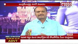 Indrakeeladri Kanaka Durga Temple  Again In Controversy | Vijayawada