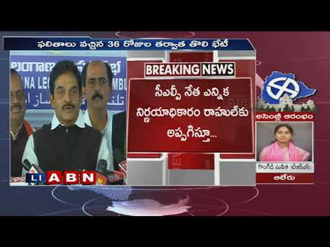 Congress leaders holds press meet over CLP Nomination | ABN Telugu