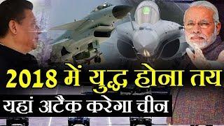 2018 में आमने सामनें होंगी China-india की सेना, इस योजना से शान से जीतेगा हिंदूस्तान