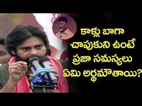 Janasena Chief Pawan Kalyan Fires On TDP Govt Over Uttarandhra People Problems | Pendurthi | Visakha