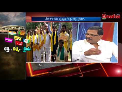 Game Of Politics : Delhi | Special Discussion | Sneha TV Telugu