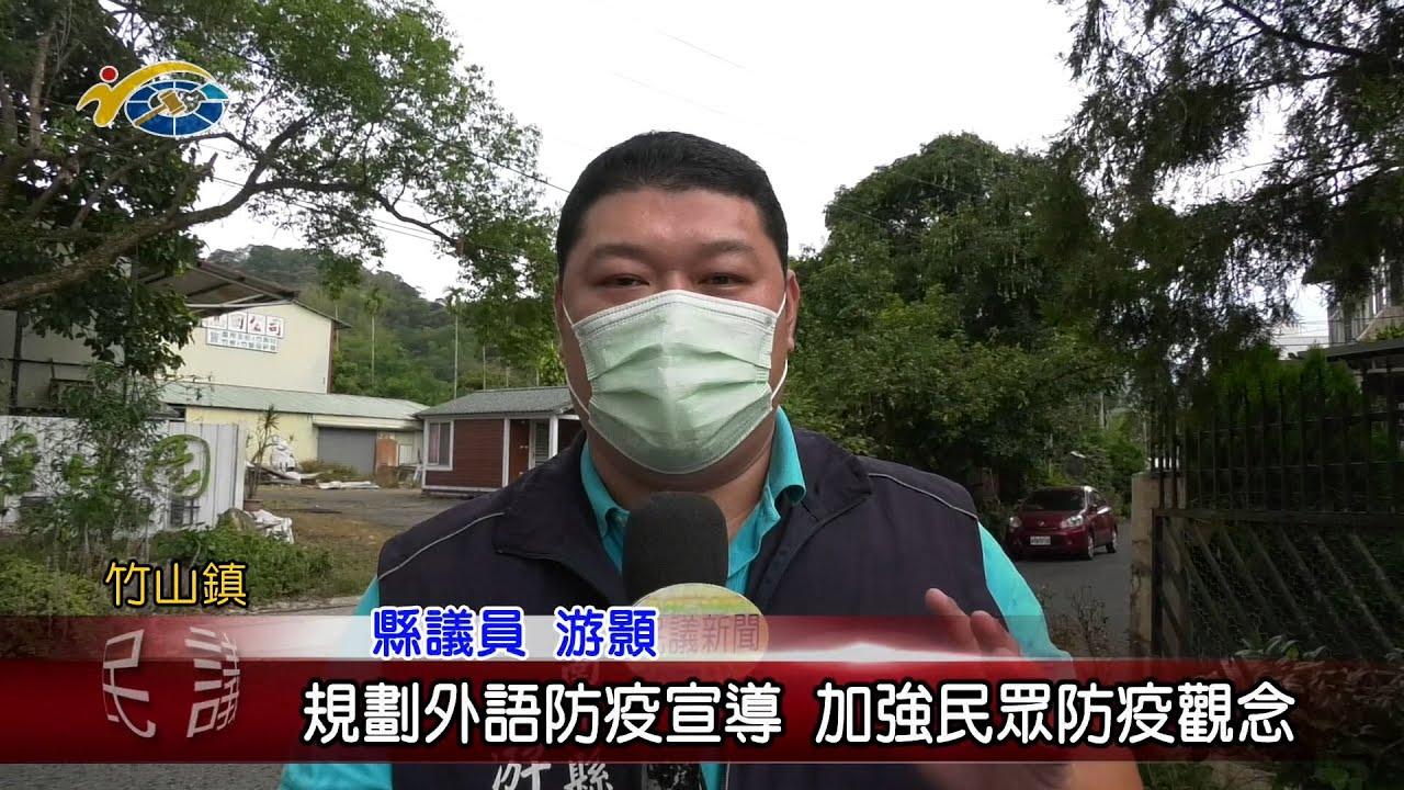 20210527 民議新聞 規劃外語防疫宣導 加強民眾防疫觀念(縣議員 游顥)