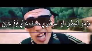 Didin Klach ZOMBIE Lyrics 2017 Rap Algerien