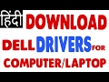 How to download dell driver for windows 7 64 bit pc/Computer/Laptop from Dell official website hindi mp3 indir