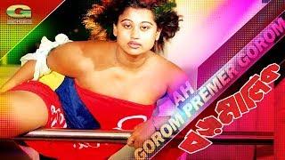 Movie Song 2018 | Ah Gorom Premer Gorom | ft Shakib Khan , Moyuri | by Doli & Asif | Boro Malik