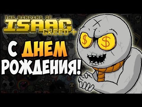 С ДНЕМ РОЖДЕНИЯ! ► The Binding of Isaac: Afterbirth |167| MOD: Greed+
