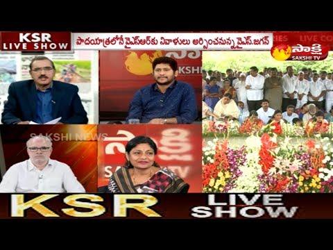 KSR Live Show | వైఎస్ తొమ్మిదో వర్ధంతి నేడు - 2nd September 2018