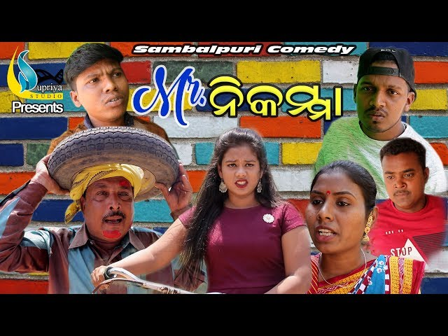 Mr Nikamma (Sambalpuri Comedy) thumbnail