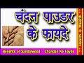 चंदन के फायदे  - Benefits of Sandalwood  - Chandan Ke Fayde MP3