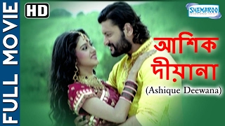 Ashique Deewana (HD) - Superhit Bengali Movie | Anubhav | Barsha | Mihirdas | Samresh