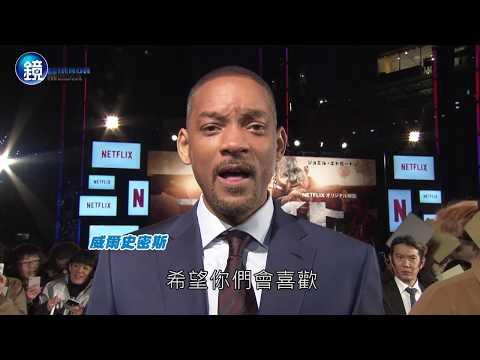 鏡週刊 娛樂即時》威爾史密斯槓上邪惡女巫 新片《光靈》東京宣傳