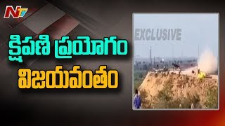 DRDO Tested Anti Tank Guided Missile System Successfully At Kurnool | NTV