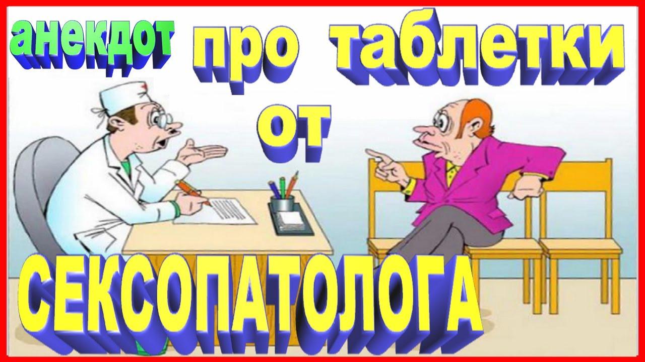 Видео Анекдоты Тв