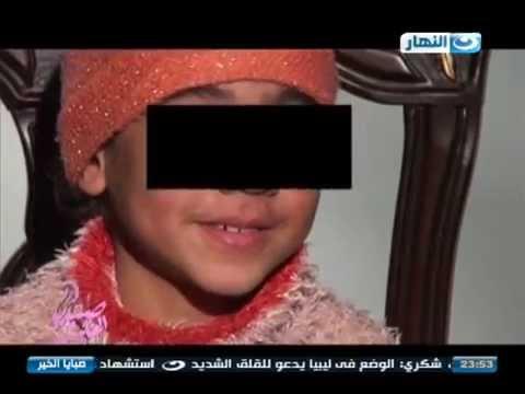 صبايا الخير - +18 ..أغتصاب طفلة  من ابن عمتها البالغ من العمر 15 عام! thumbnail