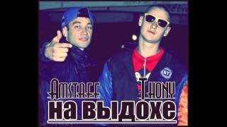 Amstaff ft Thony - на выдохе